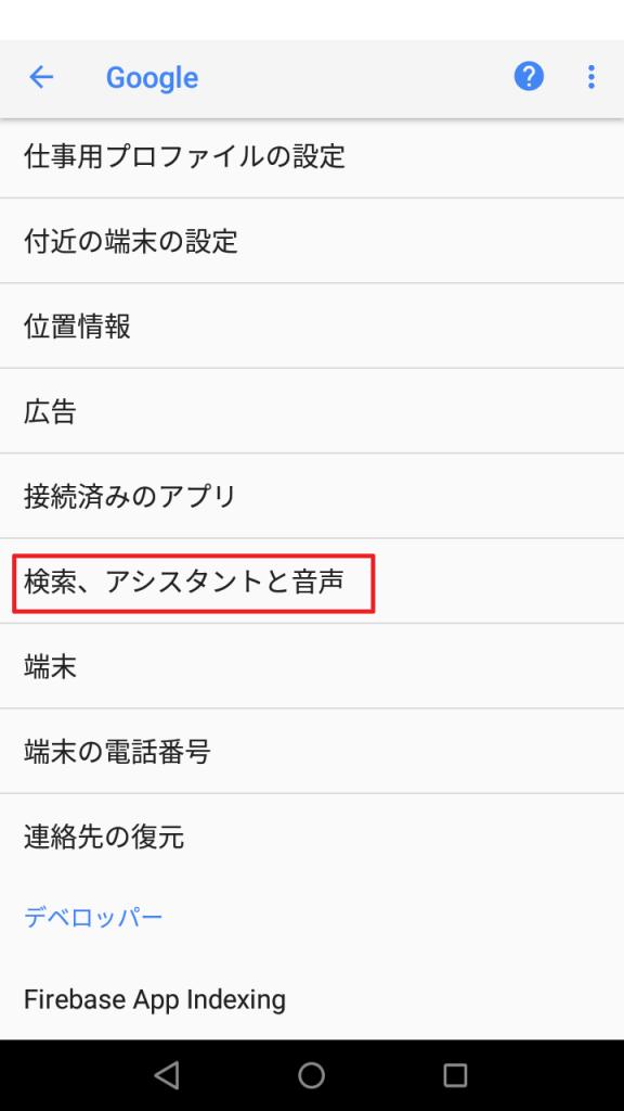 google_assistant_003