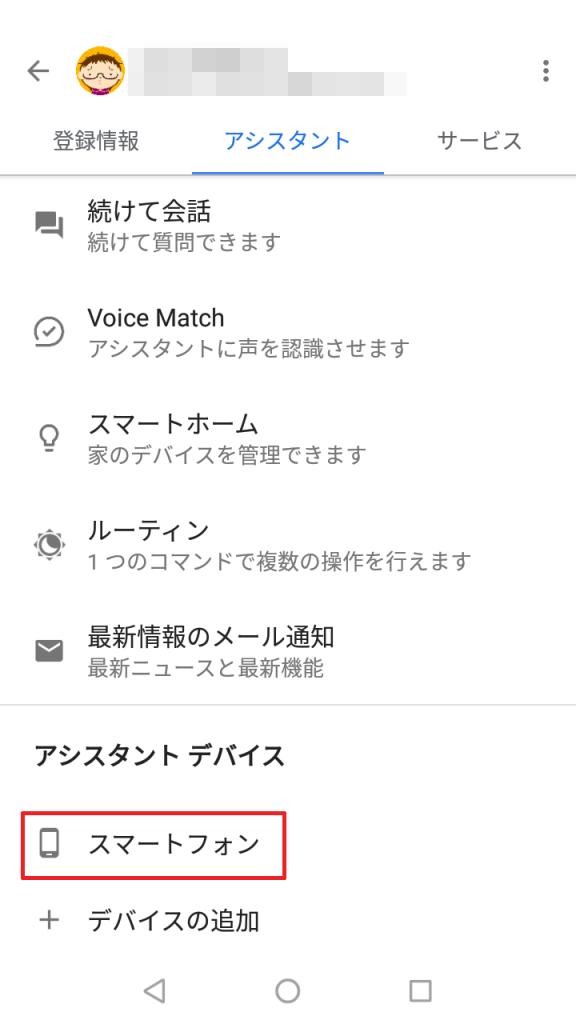 google_assistant_006