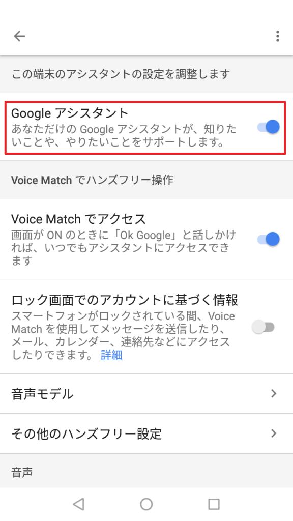 google_assistant_007