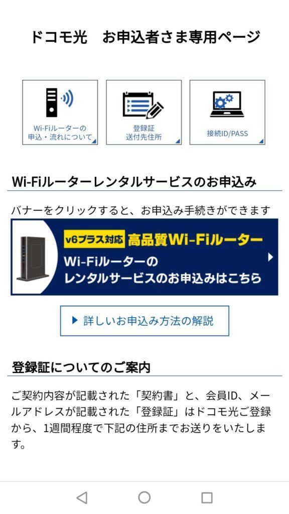 Wi-Fiルータ申し込みバナー