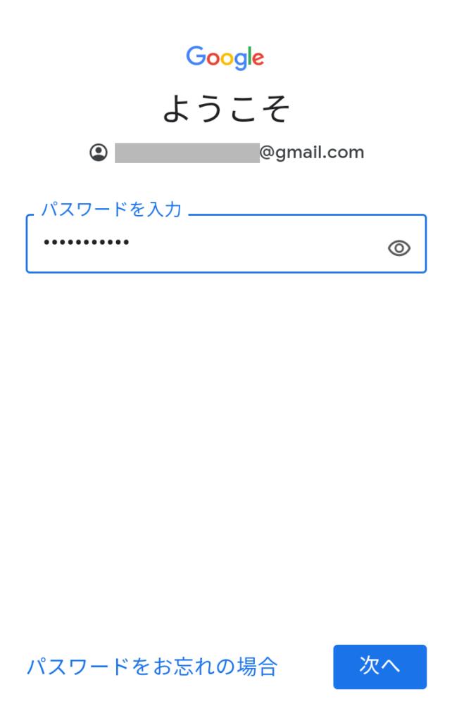 子供のGoogleアカウントのパスワードを入力