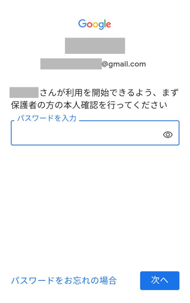 保護者のアカウントのパスワードを入力