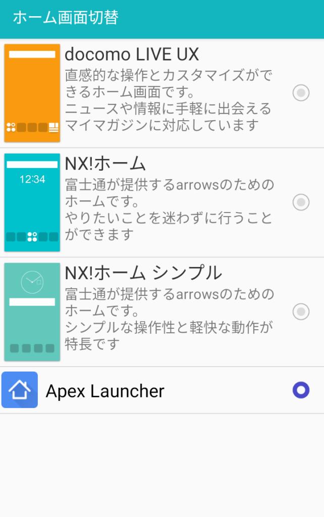 ホームアプリをApex Launcherに変更
