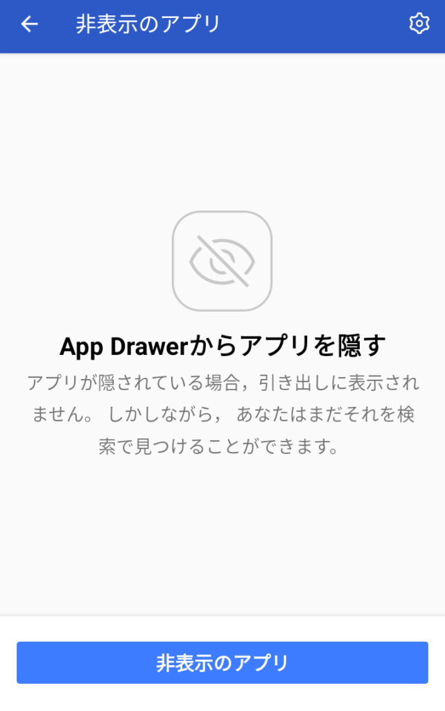 [非表示のアプリ]ボタンをタップ