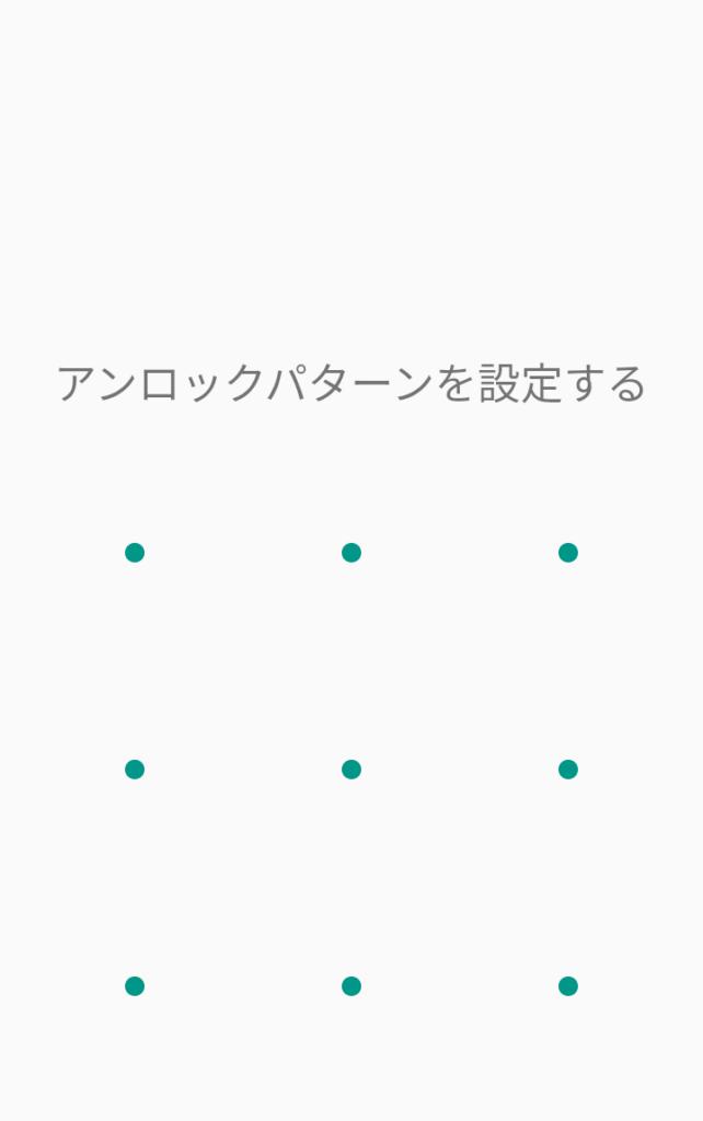 選択したロックの種類に応じた解除コードを設定する