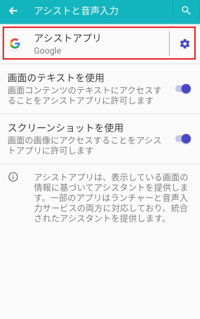 アシストアプリが[Google]になっている