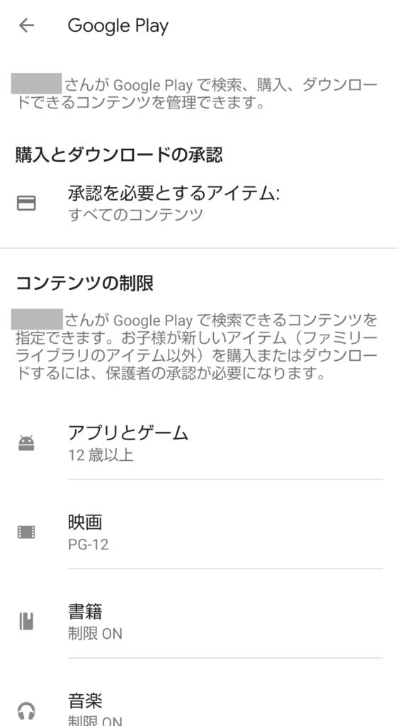 Google Playの制限