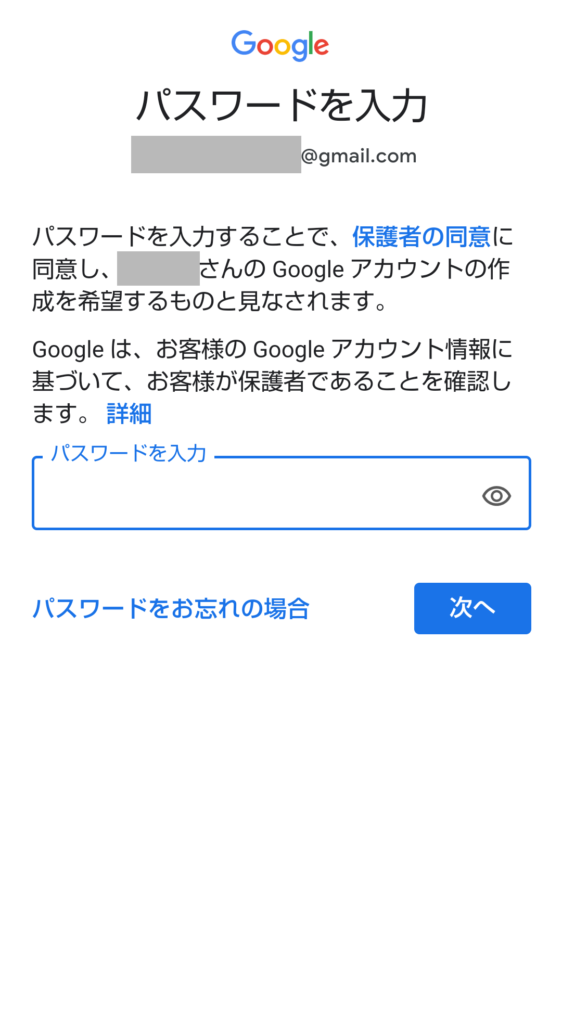 保護者のGoogleアカウントのパスワードを入力