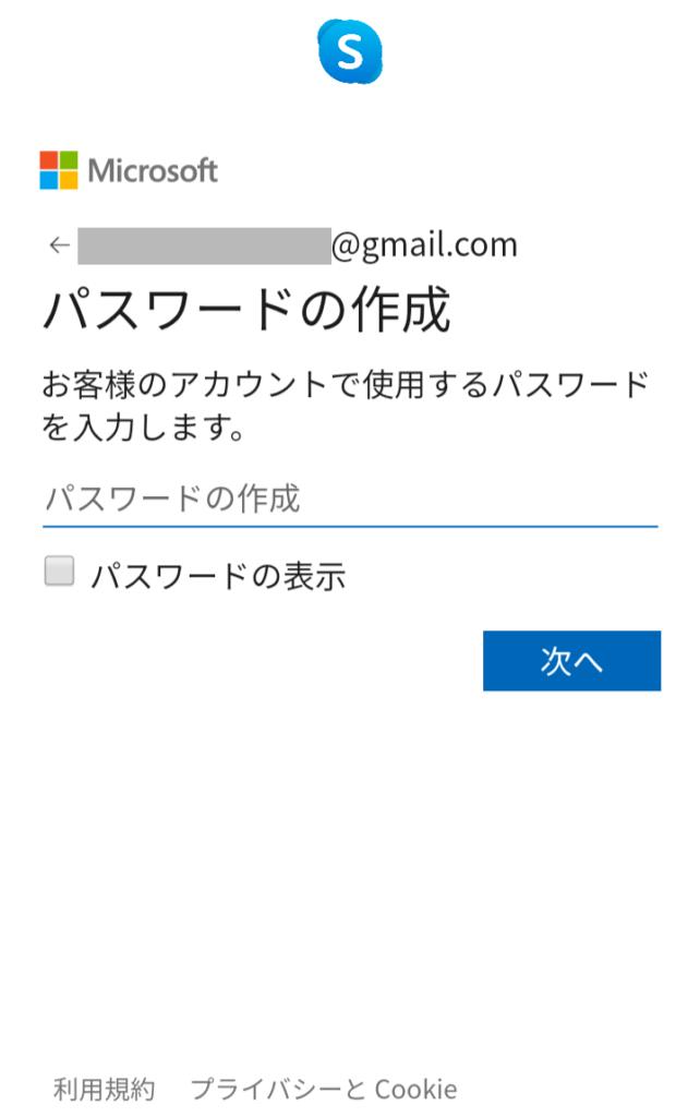 Microsoftアカウントのパスワードを決める