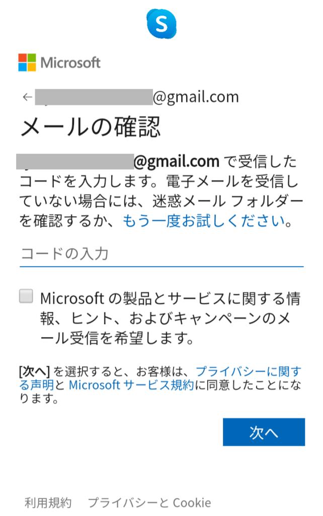 子供用のGmailアドレスに届いたコードを入力する