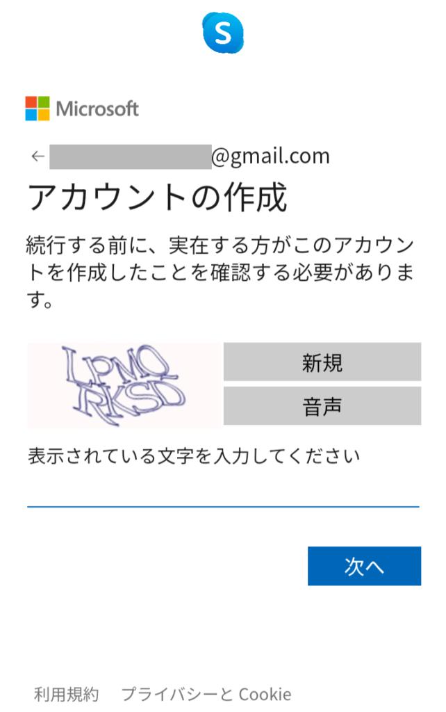 画像に表示されている歪んだ文字のコードを入力