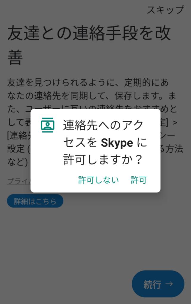 連絡先へのアクセス許可