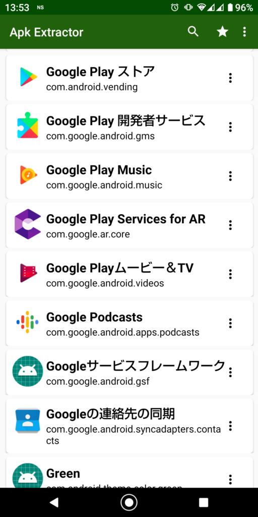ApkExtractorのアプリ一覧から選択する